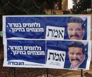 Amir_Peretz_Election