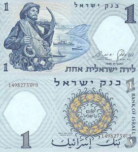 Israel_Lira_1958_Obverse_&_Reverse